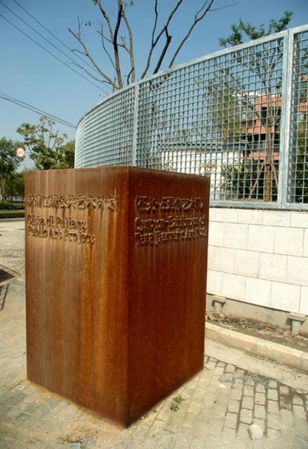 No.2(系列:偏离17.5°), 2008_雕塑, 铸铁, 1200x1200x1900mm