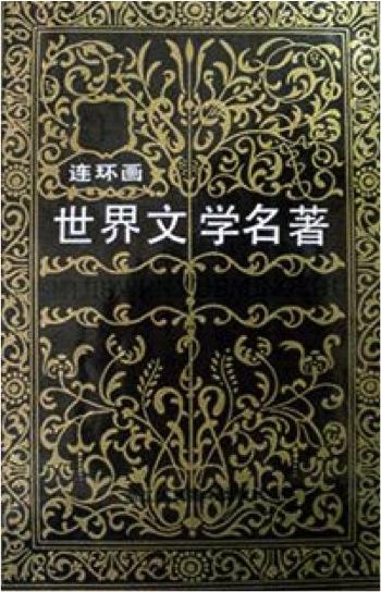 World Literature comics cover